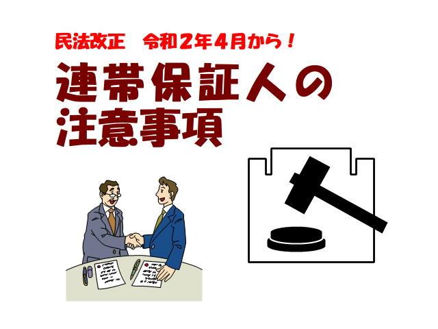 民法 連帯 改正 人 保証